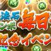 【パズドラ】ハジドラ第4弾イベント&5周年記念イベント内容続々発表