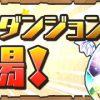 【パズドラ】第42回チャレンジダンジョンレベル9 転生ハク ソロノーコン攻略