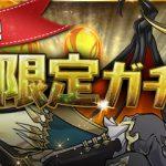 【パズドラ】魔法石10個!フェス限定ガチャの実施決定!