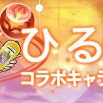 【パズドラ】パズル&ドラゴンズとアニメ映画「ひるね姫~知らないワタシの物語~」がコラボ!