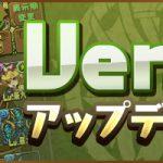 パズドラ Ver.11.0 アップデート内容発表!