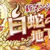 【パズドラ】「新ダンジョン「白蛇の地下迷宮」が開始!毎層クリアすると魔法石がもらえる!