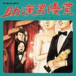 Creepy Nuts(R-指定&DJ 松永)の「助演男優賞」がきてる。HIPHOPブームが再燃しそう!