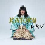 レキシが新曲「KATOKU」のMVを公開!