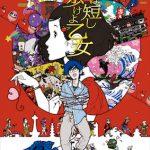 アニメ映画「夜は短し歩けよ乙女」を鑑賞。テンポも良く話も面白い傑作だった!
