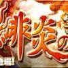 【パズドラ】緋炎の雲海都市 7階【覚醒無効】を転生ミネルヴァパでノーコンクリア