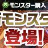 【パズドラ】火ミルと光ヘラドラがモンポ購入に追加!いま75万モンポで購入すべきモンスターは?