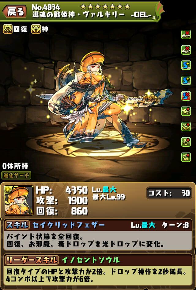 選魂の戦姫神・ヴァルキリー -CIEL-