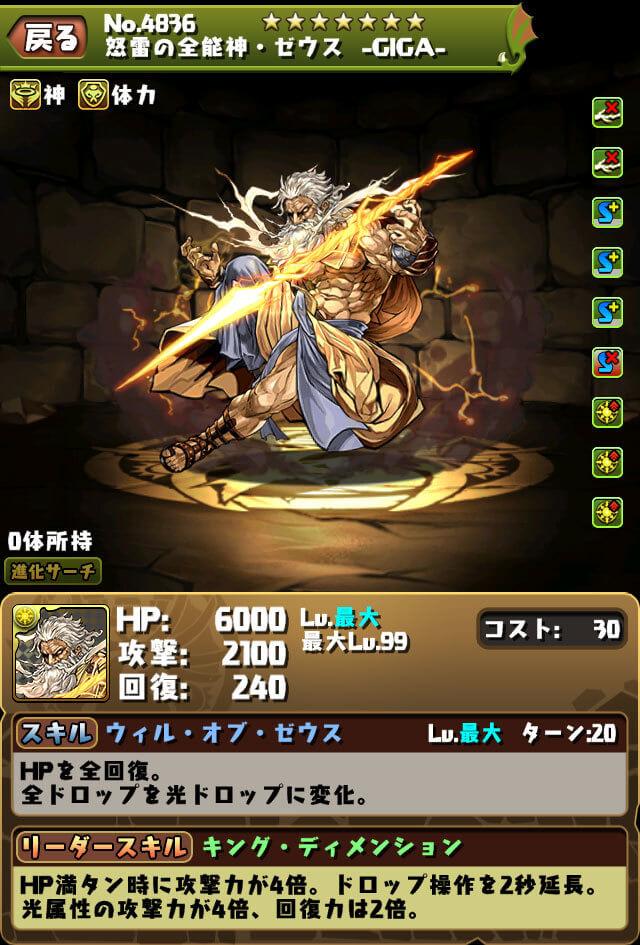 怒雷の全能神・ゼウス -GIGA-
