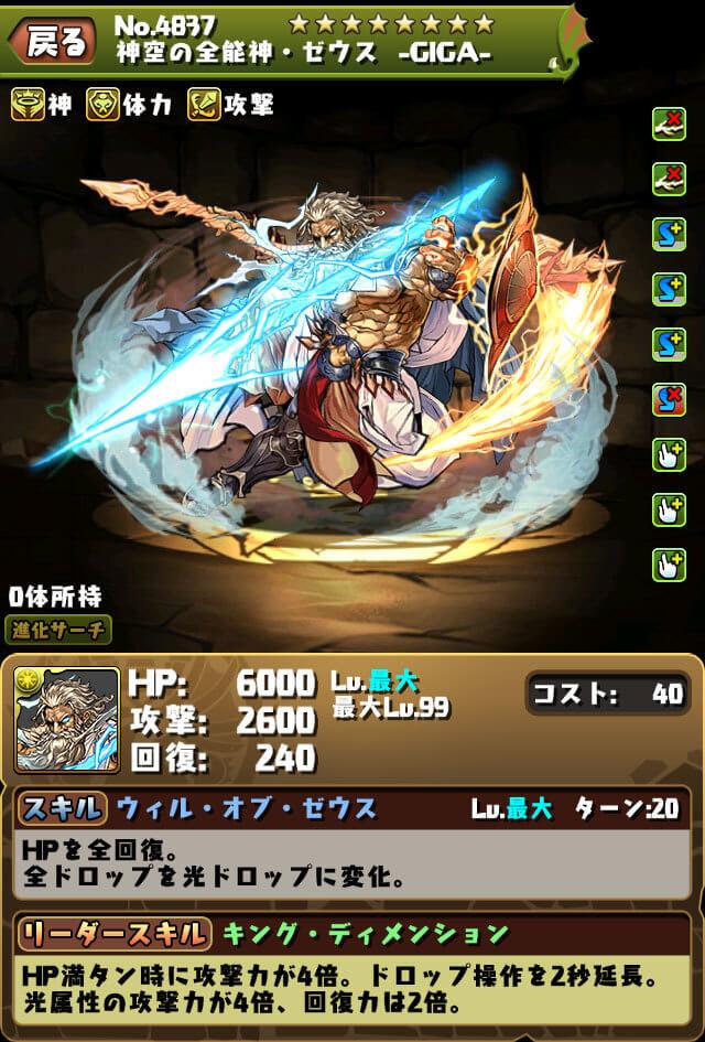 神空の全能神・ゼウス -GIGA