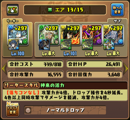 協力!極限の闘技場【ノーコン】 神格の表裏 エアパ