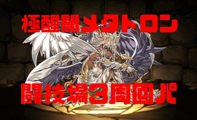 極醒の執行者・メタトロン 極醒闇メタ 極限の闘技場3